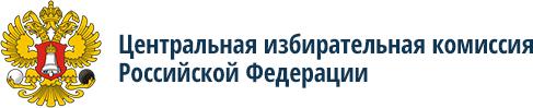 Информационно-справочный центр ЦИК России